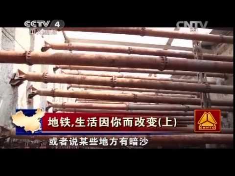 中國-走遍中國-20140428 地鐵生活因你而改變(上)