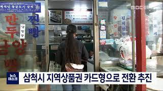 삼척 지역상품권 카드형으로 전환 추진