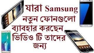 যারা Samsung Latest ফোন ব্যাবহার করছেন ভিডিও টি তাদের জন্য bangla mobile tips