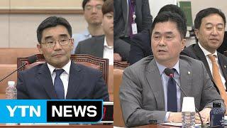 윤석열 검찰총장 후보자 인사청문회 ⑭ / YTN