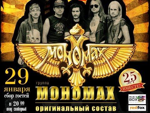 МОНОМАХ - Ностальгия /live/29.01.2014/клуб Радио Сити/