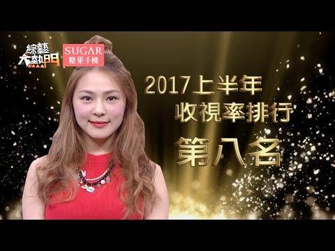 第八名 熊熊【2017上半年收視王】綜藝大熱門