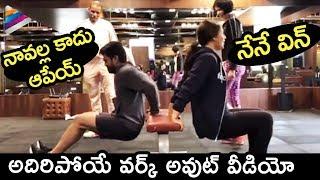 Ramcharan Vs Upasana Konidela Workout Video | Tollywood Latest News | Telugu Filmnagar Today