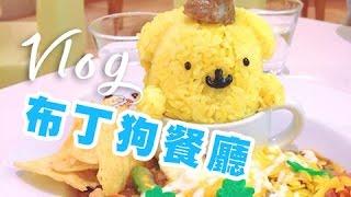 【Vlog】布丁狗餐廳pompompurin café! | 安啾 (ゝ∀・) ♡