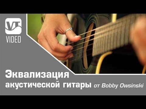 Эквализация акустической гитары от Bobby Owsinski