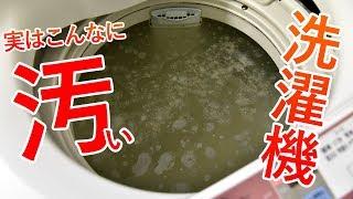 【洗濯機洗浄】カビと石鹸カスの汚水が…。過炭酸ナトリウムで洗濯槽を洗浄する方法