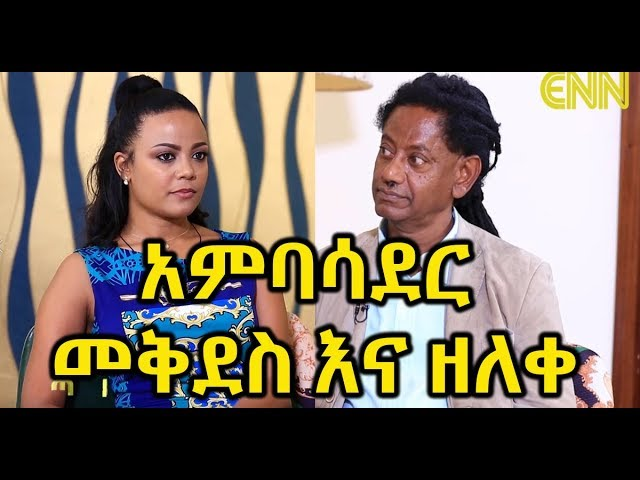 Interview With Artists Zeleke Gesese And Mekdes Tsegaye On Taitu Show