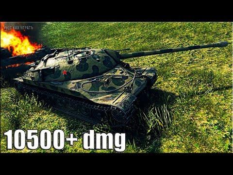 ИС-7 мастер 10500+ dmg