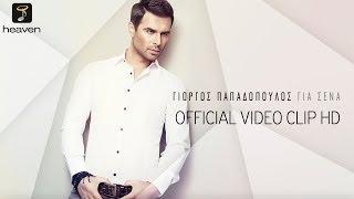 Γιώργος Παπαδόπουλος - Για Σένα, G. Papadopoulos - Gia Sena   Official Video Clip HD [new]