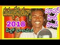 Oh pilla balamani super hit folk song by kondaiah