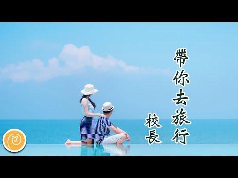 校長 - 帶你去旅行『我想要帶你去浪漫的土耳其 然後一起去東京和巴黎』【♫ 音樂蝸歌詞版MV ♫】