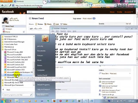 how to write urdu in Ms Office 2010, 2007, 2003 amd facebook chat and yahoo chat