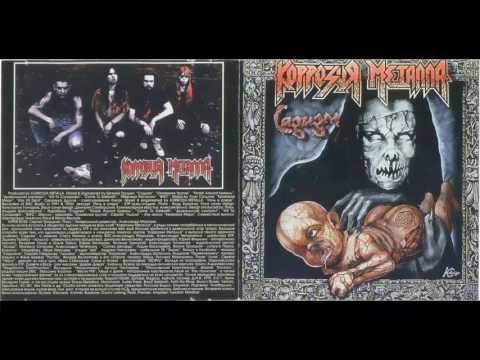 Korrozia Metalla - Sadism