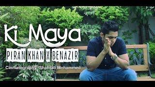 Ki Maya - Piran Khan & Benazir   Official Music Video