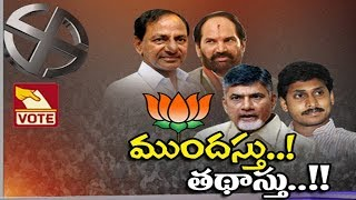 CM KCR Sawal to Opposition Leaders | Congress Leaders Responds to KCR Sawal |  NTV