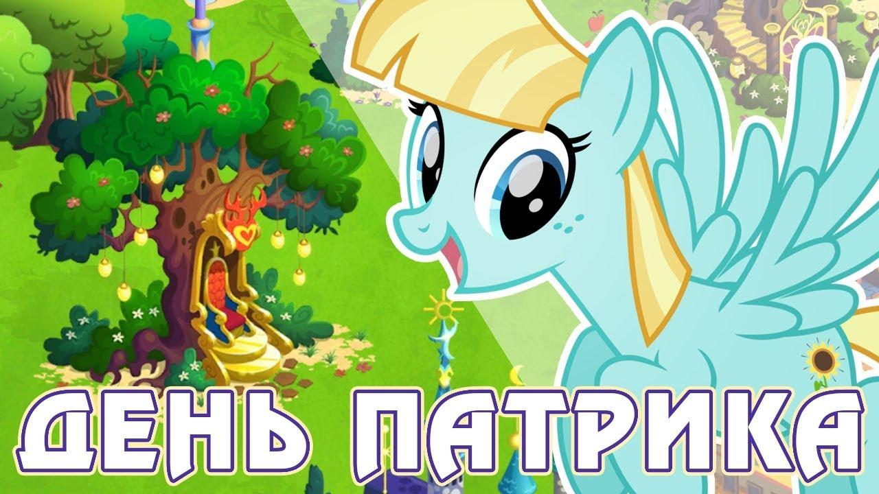 День святого Патрика в игре Май Литл Пони (My Little Pony) - 2019