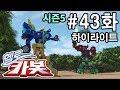 헬로카봇 시즌5 43화 하이라이트!! - 짝꿍 바꾸기