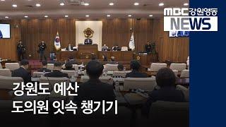R)강원도 예산 도의원 잇속 챙기기 급급