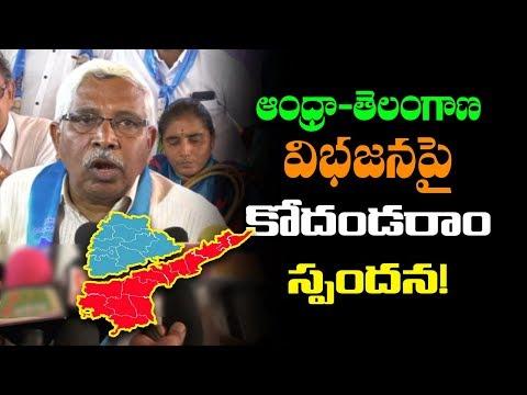 Prof. Kodandaram Comments On Andhra & Telangana Formation | Telangana Jana Samithi | IndionTvNews