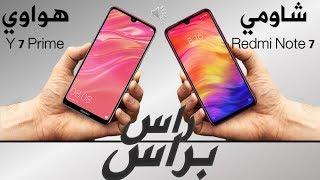 HUAWEI y7 prime 2019  VS Xiaomi Redmi Note 7 راس براس
