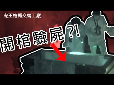 台綜-來自星星的事-20190308-逃跑吧好兄弟 - 【鬼王棺抓交替工廠】