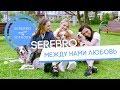 SEREBRO Между нами любовь премьера клипа 2017 mp3
