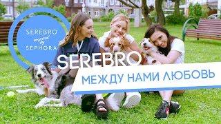 Клип Серебро - Между нами любовь