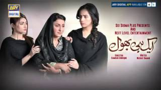 Ek hi bhool Episode -  08 - ( Teaser ) - ARY Digital Drama