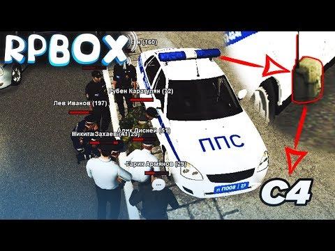 Что будет если бросить взрывчатку на авто ППС с ГОЛОСОВЫМ ЧАТОМ | #28 RP BOX🔞