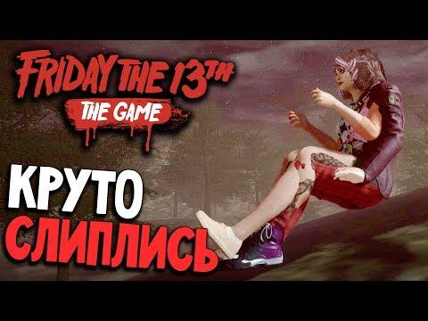 Friday the 13th: The Game - ПОБЕДЫ И БАГИ(пятница 13 игра прохождение на русском) #24