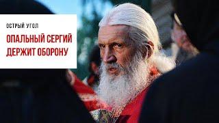 Сергий не пустил представителей РПЦ в монастырь и пригрозил им расправой