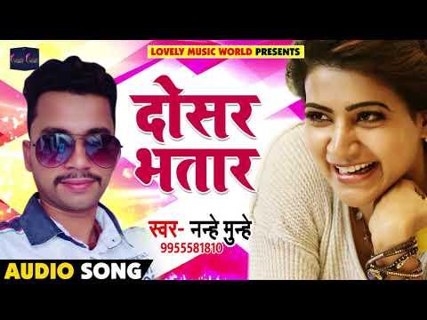 भोजपुरी का 2018 का New सुपरहिट गाना - Nanhe Munhe - दोसर भतार - Dosar Bhatar - Bhojpuri Songs 2018 thumbnail