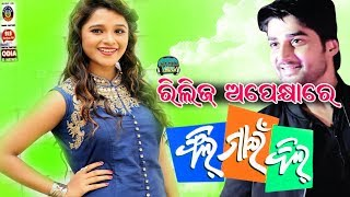 ODIA NEW UPCOMING MOVIE FEEL MY DIL VIDEO || SAMBIT & ELSA || NAGEN OFFICIAL