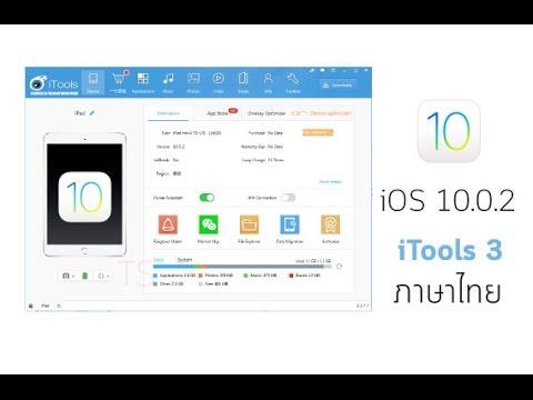 iTools 2016 (TH) Version 3.3.9.0 Support iOS 10 (เวอร์ชั่นภาษาไทย) 08-11-2559