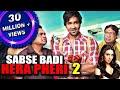Sabse Badi Hera Pheri 2 (Denikaina Ready) Hindi Dubbed Full Movie | Vishnu Manchu, Hansika Motwani