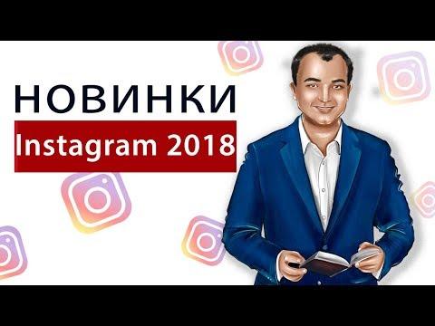 Самые ожидаемые новинки в Instagram 2018