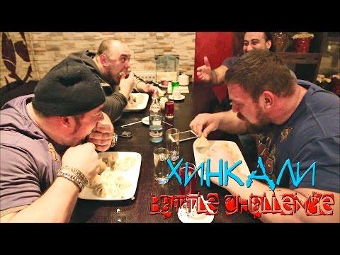 Поедание 1 кг хинкали на скорость [Хинкали Battle Challenge #1]
