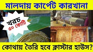 Carpet Handcraft Industry in Malda News Updates   মালদার কার্পেট শিল্প
