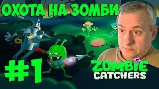 Охота на зомби / Zombie Catchers играть, прохождение zombie catchers коды / Канал Айка TV