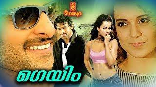 'Game' Full Movie | Prabhas, Kangna Ranaut