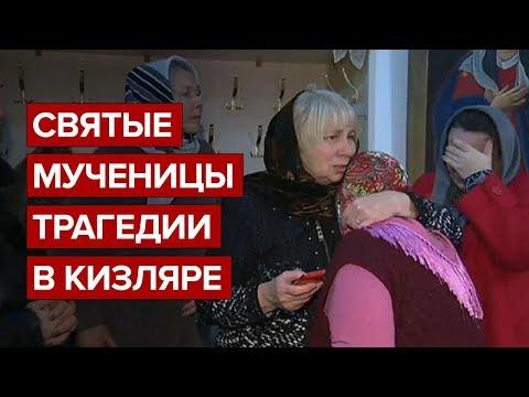 Трагедия в Кизляре глазами Максима Шевченко
