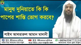 Manus Duniyate Ki Ki Paper Sasti Vog Korbe?  Sheikh Akhtarul Aman Madani   waz bangla waz 