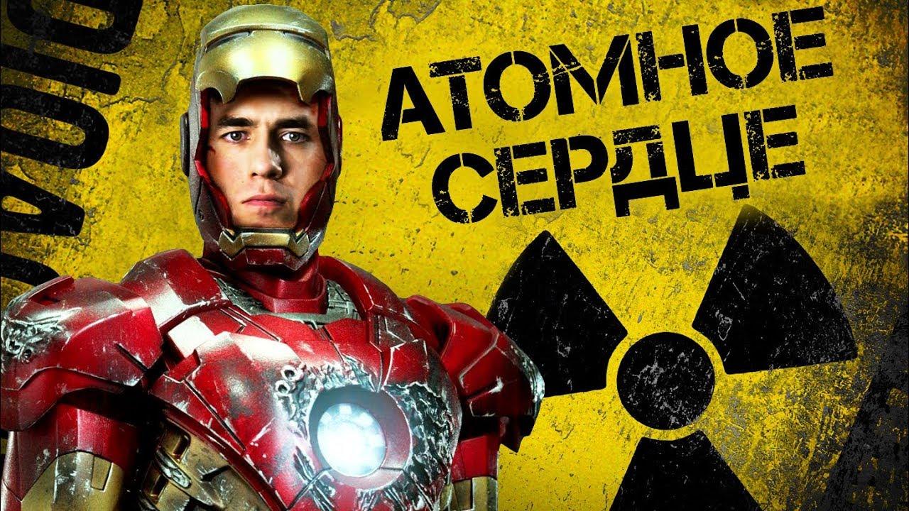 Ядерный реактор вместо сердца?