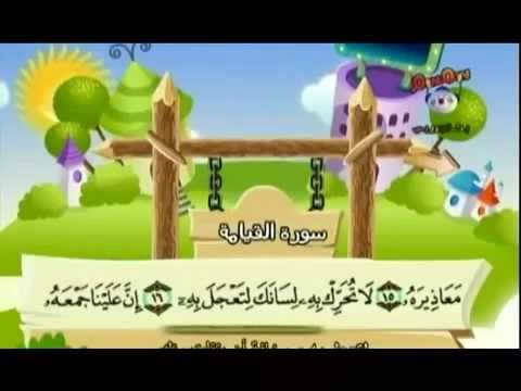 Teach children the Quran - repeating - Surat Al-Qiyamah 075