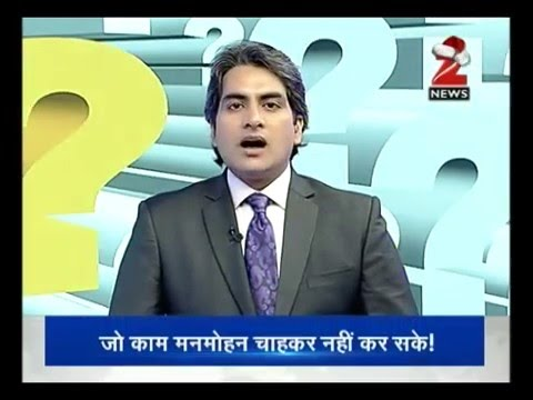DNA: PM Modi makes first visit to Pakistan to meet Nawaz Sharif