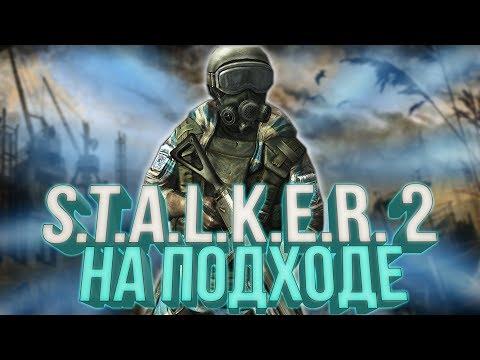 S.T.A.L.K.E.R. 2 Уже на подходе!