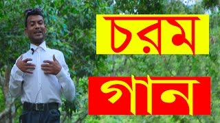Chapa Kirkiray | New Bangla Funny Music Video | bangla parody song | Mojar Tv