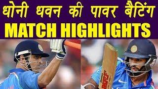 Champions Trophy 2017: MS Dhoni, Dhawan power India to 321/6 against Sri Lanka|वनइंडिया हिंदी