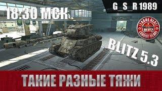 WoT Blitz -Тяжелые танки для тяжелой победы- World of Tanks Blitz (WoTB)