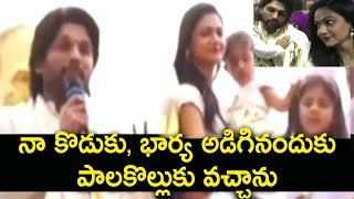Stylish Star Allu Arjun Mind Blowing Craze | #Allu Arjun Visits #Palakollu With His Family